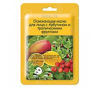 SKINLITE Освежающая маска для лица с Арбутином и тропическими фруктами