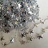 Гирлянда серебристых звездочек