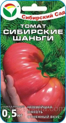 Томат Сибирские Шаньги, 20шт.