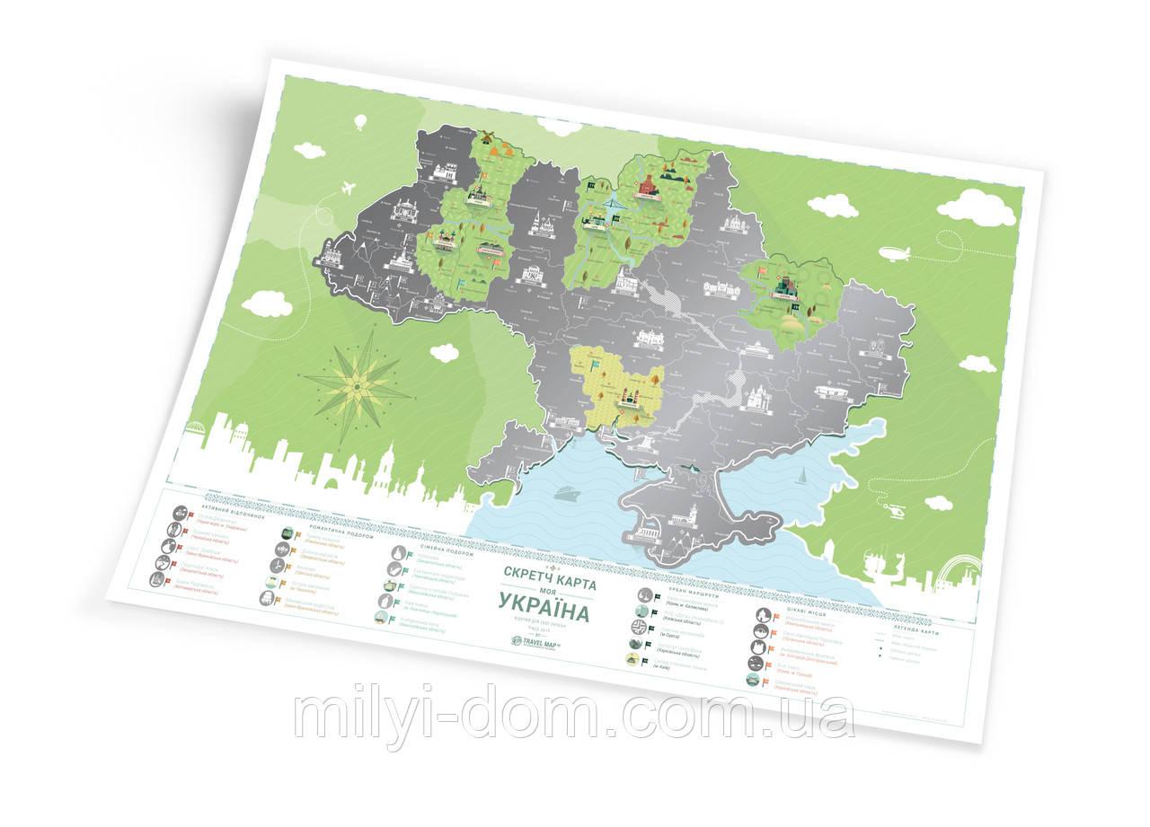 """Скретч карта путешествий """" Моя Україна"""" (тубус)Travel Map - Милый ДОМ в Одессе"""