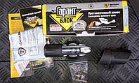 Блокиратор рулевого вала ВАЗ 2110-12  2004-2010 Гарант  без гидроусилителя руля