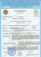 Сертификат на стекло+плёнка+плёнка по классу защиты СЗУ-3
