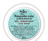Кокосове масло з евкаліптом ТМ Mayur для закріплення тату хною