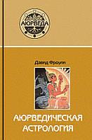 Фроули Давид  Аюрведическая астрология: самоисцеление по звездам