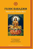 Нилакантан В. Т.  Голос Бабаджи. Трилогия о Крийя йоге
