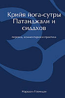 Говиндан  Крийя йога-сутры Патанджали и сиддхов (перевод, комментарии и практика).