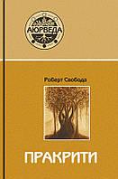 Свобода Роберт  Пракрити. Ваша аюрведическая конституция