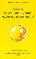 Айванхов Омраам Микаэль  Зодиак,ключ к пониманию