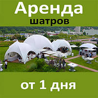 Аренда, прокат шатров и конструкций. Прокат тентов по Украине