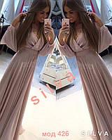 Вечернее платье в пол с декольте и объемными рукавами 426 (НКН)