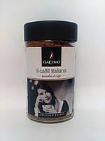 Кофе GiaComo ill Caffe Italiano 200 грамм с/б