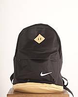 Рюкзак Nike черно-бежевый