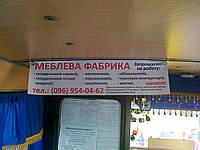 Реклама на баннерных растяжках в транспорте