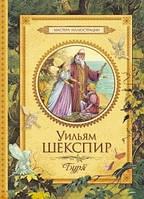 Буря.Уильям Шекспир,Киев