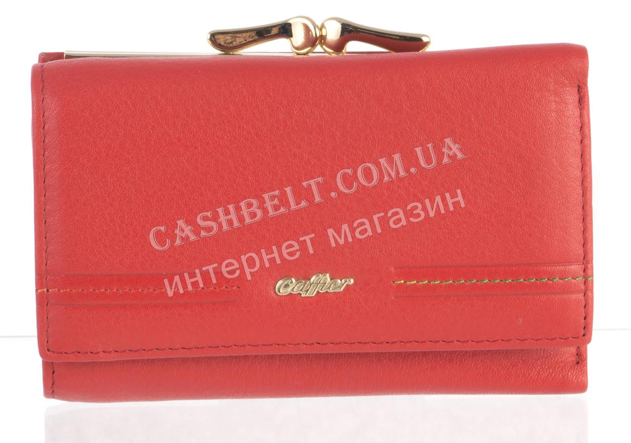 Небольшой элитный женский кожаный кошелек высокого качества CAFFIER art. СA93-2063B красный