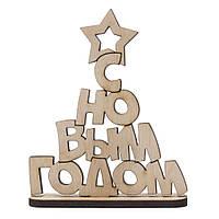 Новогодняя деревянная елочная игрушка заготовка Елочка на подставке_4