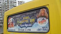 Реклама на заднем стекле маршрутки