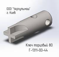 Ключ торцовый 80