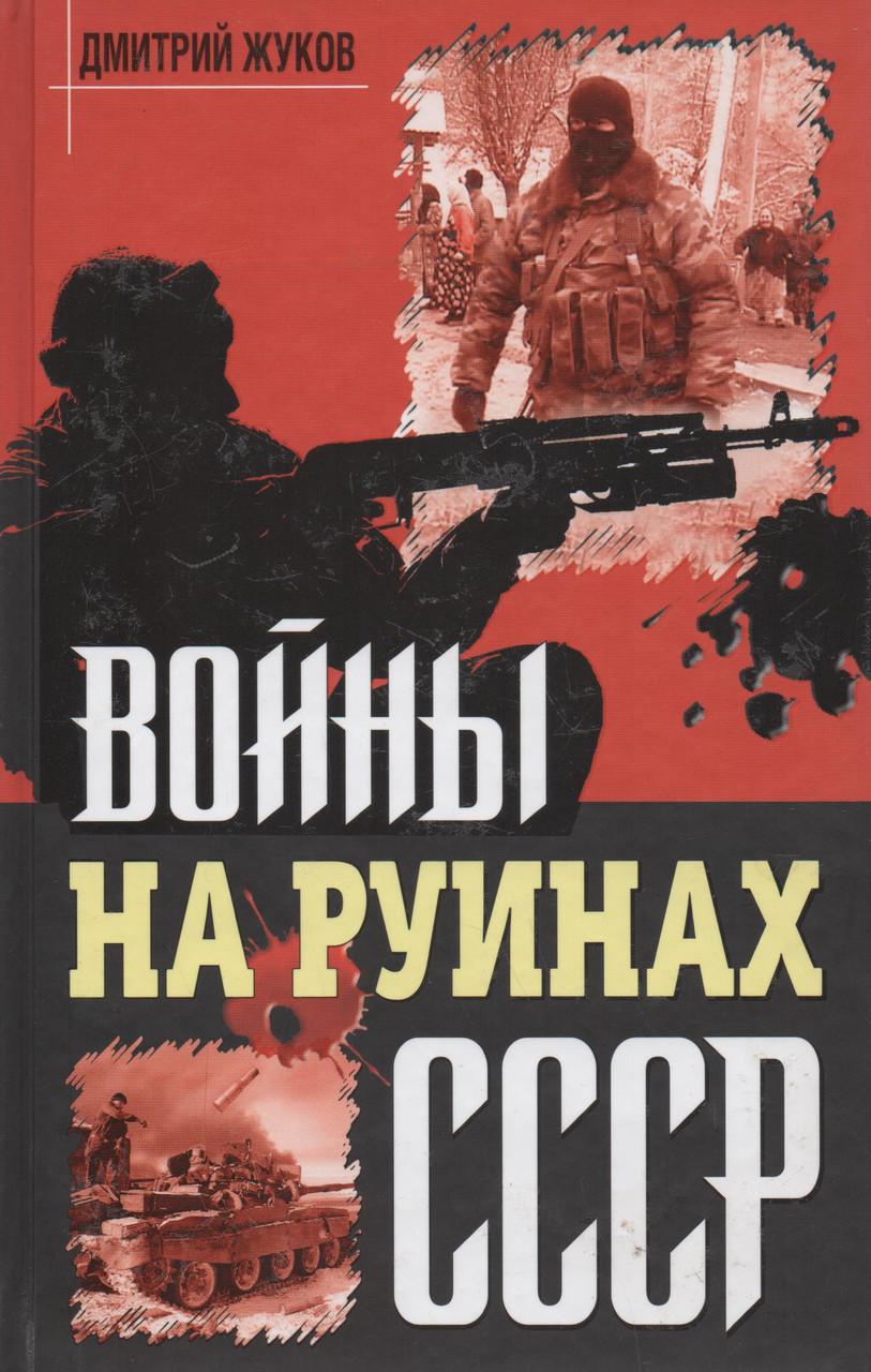 Войны на руинах СССР. Дмитрий Жуков