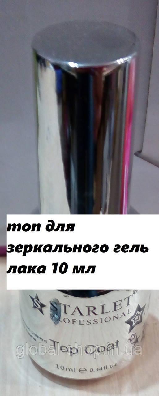 Top coat,топ для зеркального гель-лака starlet professional 10 ml