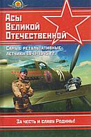 Асы Великой Отечественной. Самые результативные летчики 1941-1945 гг. М. Ю. Быков