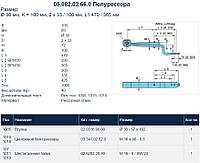 BPW 0508202660 Полурессора 2 листовая гнутая
