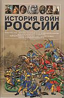 История войн России. А. Г. Мерников, А. А. Спектор