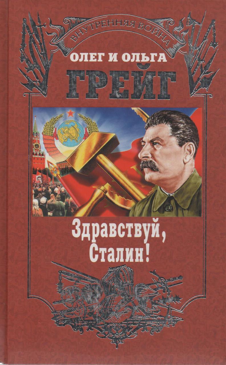 Здрастуй, Сталін! Олег і Ольга Грейг