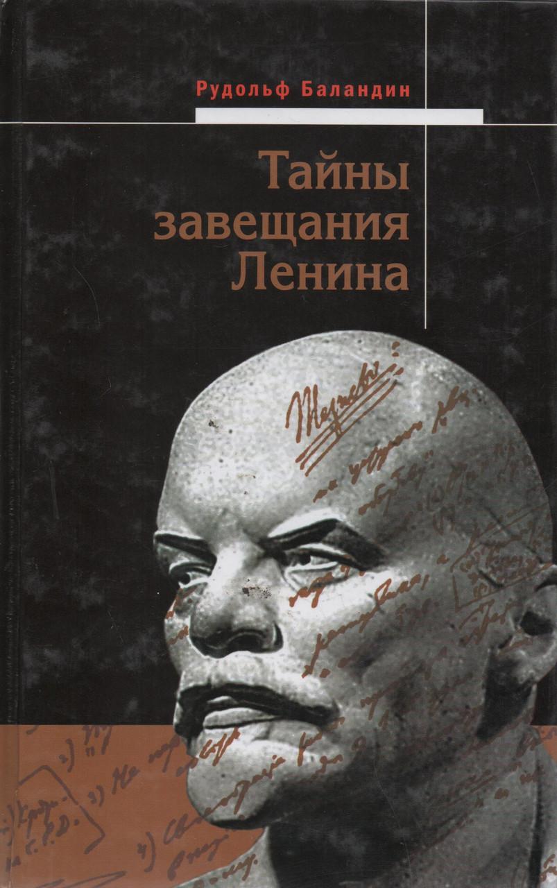 Таємниці заповіту Леніна. Рудольф Баландін