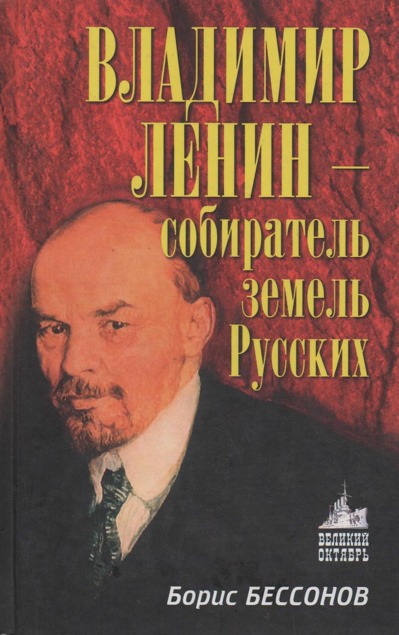 Владимир Ленин - собиратель земель Русских. Борис Бессонов