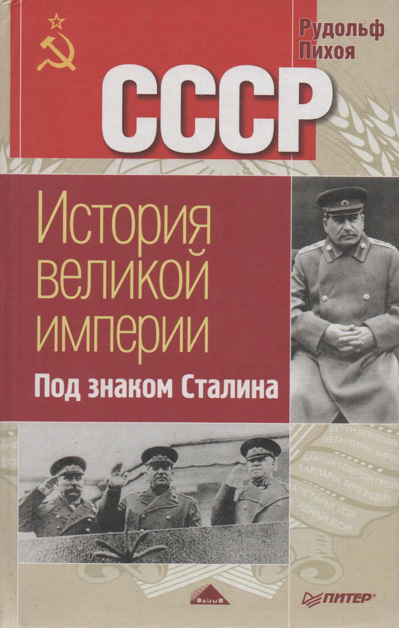 Історія великої імперії. Під знаком Сталіна. Рудольф Пихоя