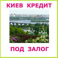 Киев кредит под залог