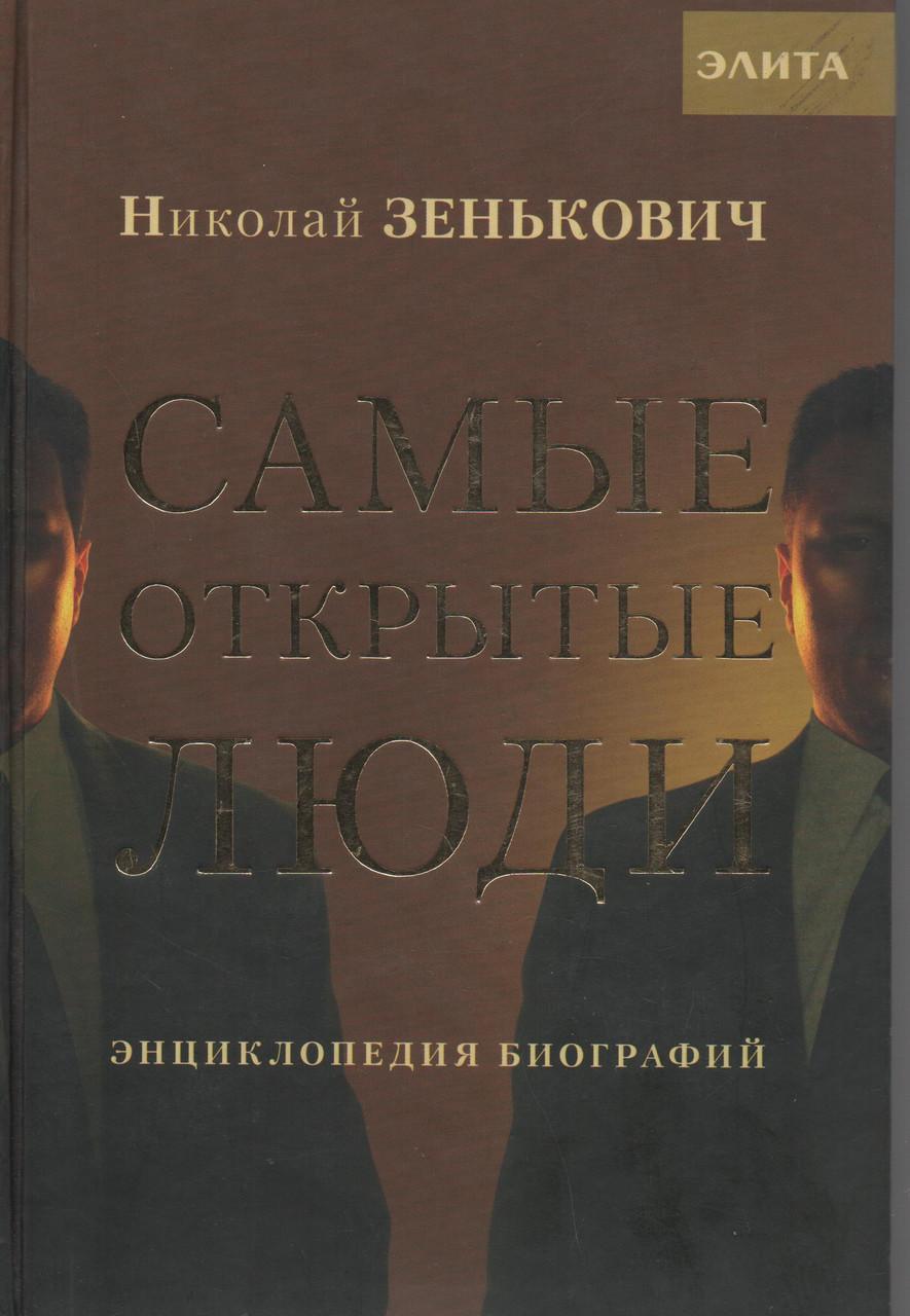 Самі відкриті люди. Енциклопедія біографій. Микола Зенькович