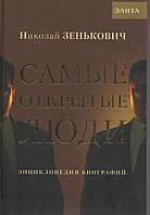 Самые открытые люди. Энциклопедия биографий. Николай Зенькович