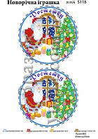 Схема для вышивки бисером ЮМА-5118. НОВОГОДНЯЯ ИГРУШКА