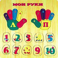 """Деревянная рамка-вкладыш """"Мои руки"""" для детей от 1 года ТМ """"Игрушки из дерева"""" Р 42"""