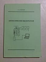 """А.Толстов """"Автоматические выключатели"""""""