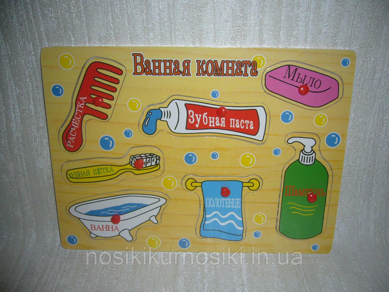 Деревянные игрушки рамка вкладыш Ванная комната