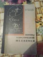 Основы теоретической механики Н.Кильчевский