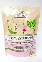 Соль для ванн Вербенна и розовое дерево 500 гр