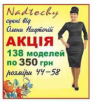 Платья распродажа все по 350 грн !!!
