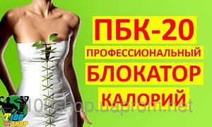 Профессиональный Блокатор Калорий ПБК 20 - жиросжигатель