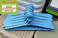 Тремпель - плечики для одежды, цвет синий или голубой