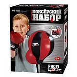 Детский боксерский набор Profi boxing MS 0333, пара перчаток, высота груши 90-130см, спортивные наборы, фото 3