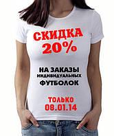 Праздничная скидка на футболки с печатью