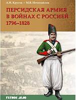 Персидская армия в войнах с Россией. 1796-1828 гг. Кругов А.И., Нечитайлов М.В.