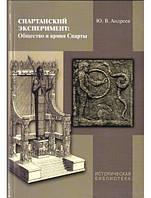 Спартанский эксперимент: общество и армия Спарты. Андреев Ю.В.