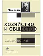 Хозяйство и общество: очерки понимающей социологии: В 4-х томах. Том 1. Социология. Вебер М.