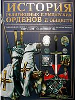 История религиозных и рыцарских орденов и обществ. Гусев И.