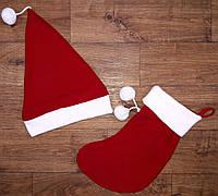 Новогодний набор колпачок+носочек для сладостей,  ко дню Святого Николая